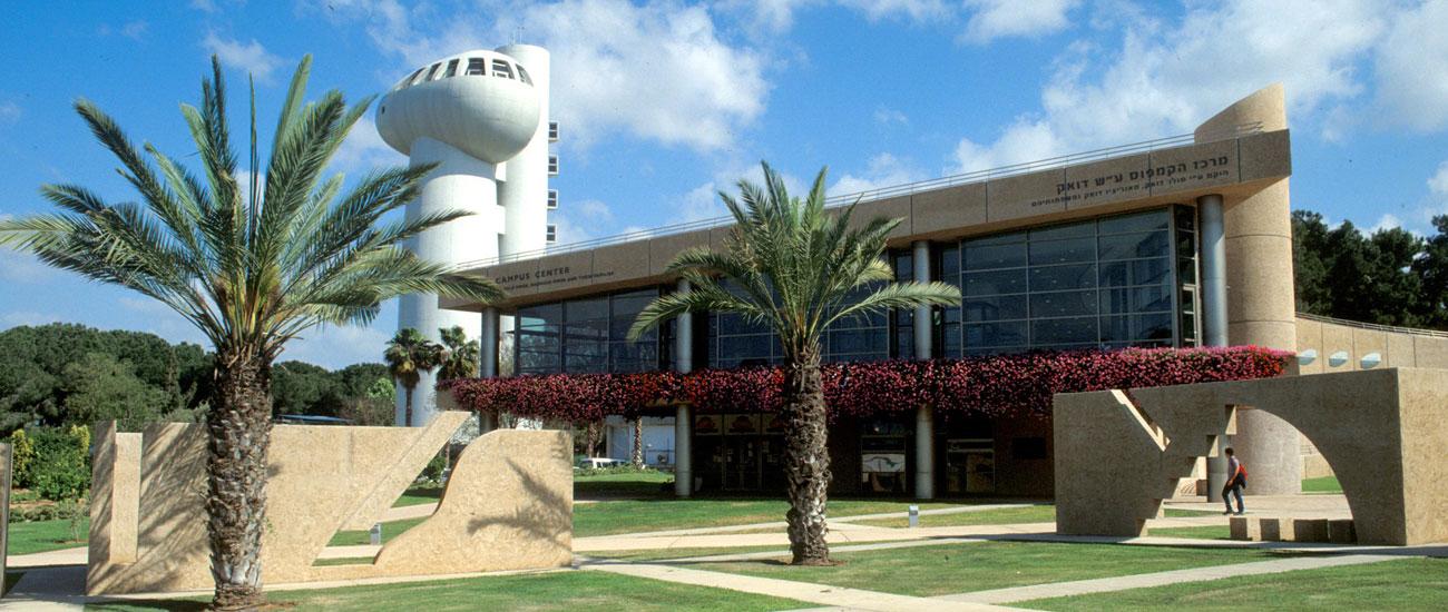 L'Institut Weizmann des Sciences classé au neuvième rang mondial pour la qualité de la recherche